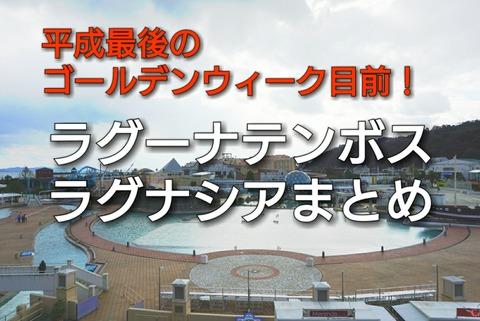 【蒲郡】ラグーナテンボスラグナシア【平成最後のゴールデンウィークに行きたい!愛知県の人気テーマパーク!】