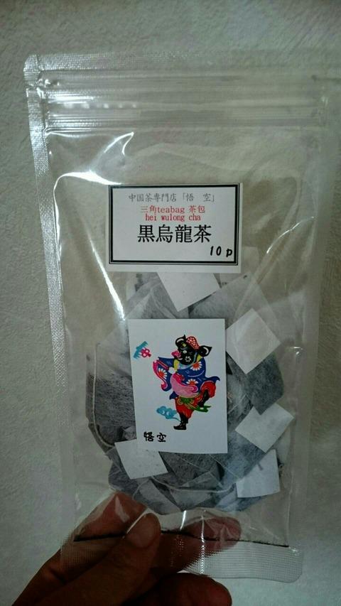 【横浜中華街】悟空1号店【本格中国茶がリーズナブルな値段で購入出来ちゃう!中国茶専門店♪】
