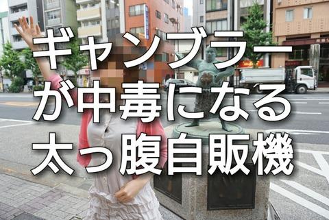 【両国】國技堂の太っ腹自販機にハマるギャンブラー