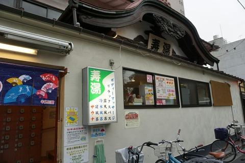 【上野】寿湯(サウナ、露天風呂)