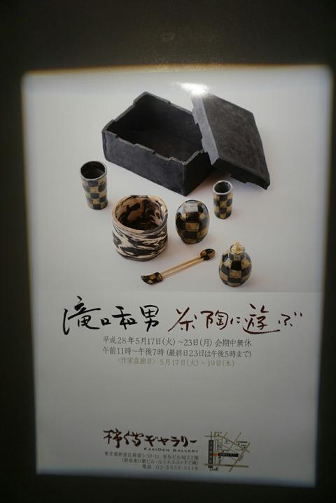 【新宿】柿傳ギャラリー【新宿で大人が楽しめるギャラリー】
