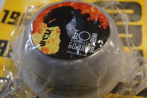 【神楽坂】神楽坂五十番 総本店【電子レンジで使える蒸し器付き!ゴジラコラボの黒いエビチリまんがおすすめ!】