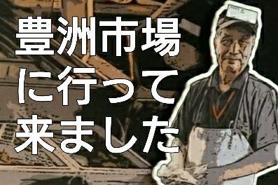 【市場前】豊洲市場【オススメ!一般人が観光しやすくなった!生まれ変わった新市場】