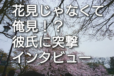【吉祥寺】井の頭恩賜公園【人気の花見スポットで花見じゃなくて俺見!?桜が散っても俺がいるから大丈夫】