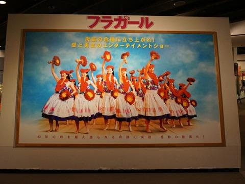 【いわき市】フラミュージアム【映画フラガールのヒットを記念したスパリゾートハワイアンズのミュージアム】