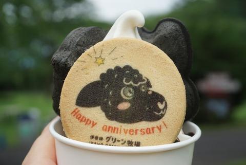 【渋川市】アイスクリームショップ【伊香保グリーン牧場で人気のソフトクリームがおすすめ!】