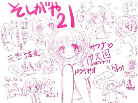 【祖師ヶ谷大蔵】そしがや21(サウナ、プール、水風呂、アクアマッサージ、電気風呂)