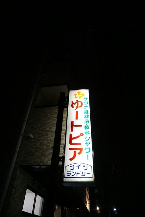 【閉店】【赤羽】ゆートピア (電気風呂、サウナ)