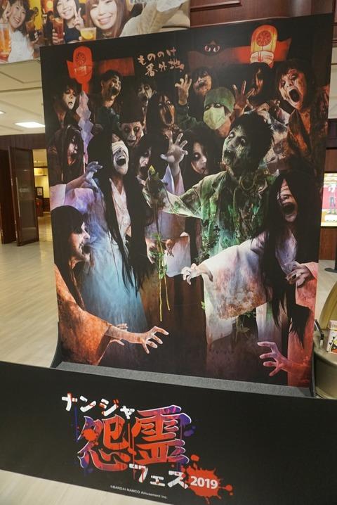【池袋】ナムコナンジャタウン【2】【ビビり夫婦がナンジャ怨霊フェス2019に行って来た!】