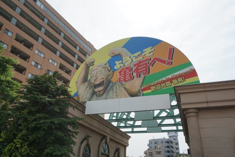 【亀有】亀有リリオパーク【こち亀祭り姿の両さん像が目印!様々なイベントが開催される駅前の広場】