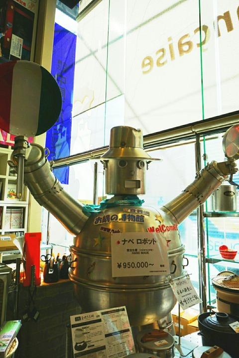 【合羽橋】お鍋の博物館【鍋ロボットがインパクト大の鍋専門店!】