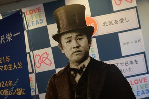 【王子】渋沢栄一街中史料館【北とぴあ17階展望ロビーで期間限定無料展示イベントが2020年3月31日まで開催】