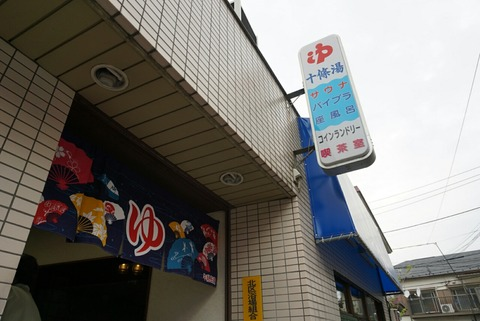 【十条】十條湯(サウナ、バイブラバス)