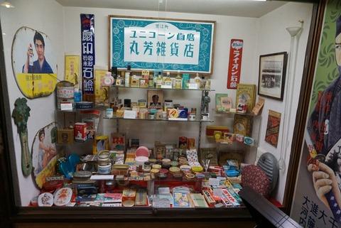 【青梅】昭和レトロ商品博物館【デートにオススメ!昭和を巡る3館めぐり】