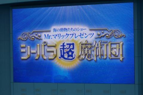 【八景島】シーパラ超魔術団【Mr.マリックコラボした海の動物たちのマジックショー】