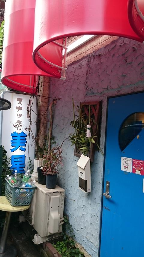【高円寺】美星 夜はスナック昼は占いのお店に行って来ました!