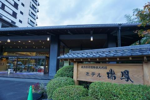 【仙台】ホテル瑞鳳【バブリーなゴージャス旅館は仙台名物牛タンも食べれるバイキングがオススメ!】