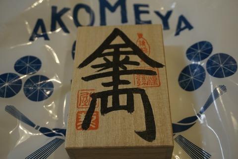 【神楽坂】AKOMEYA TOKYO in la kagu(アコメヤトウキョウインラカグ)【神楽坂に行ったら必ず立ち寄りたい!AKOMEYA TOKYOの旗艦店がおすすめ】