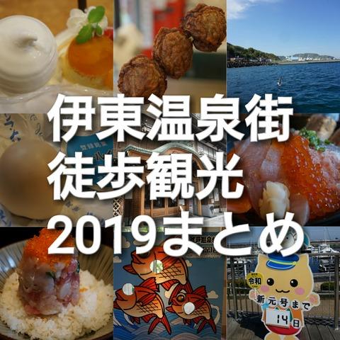 【伊東】伊東温泉街徒歩観光2019まとめ【観光グルメ温泉海水浴が楽しめる東京から近いおすすめ旅行スポット】