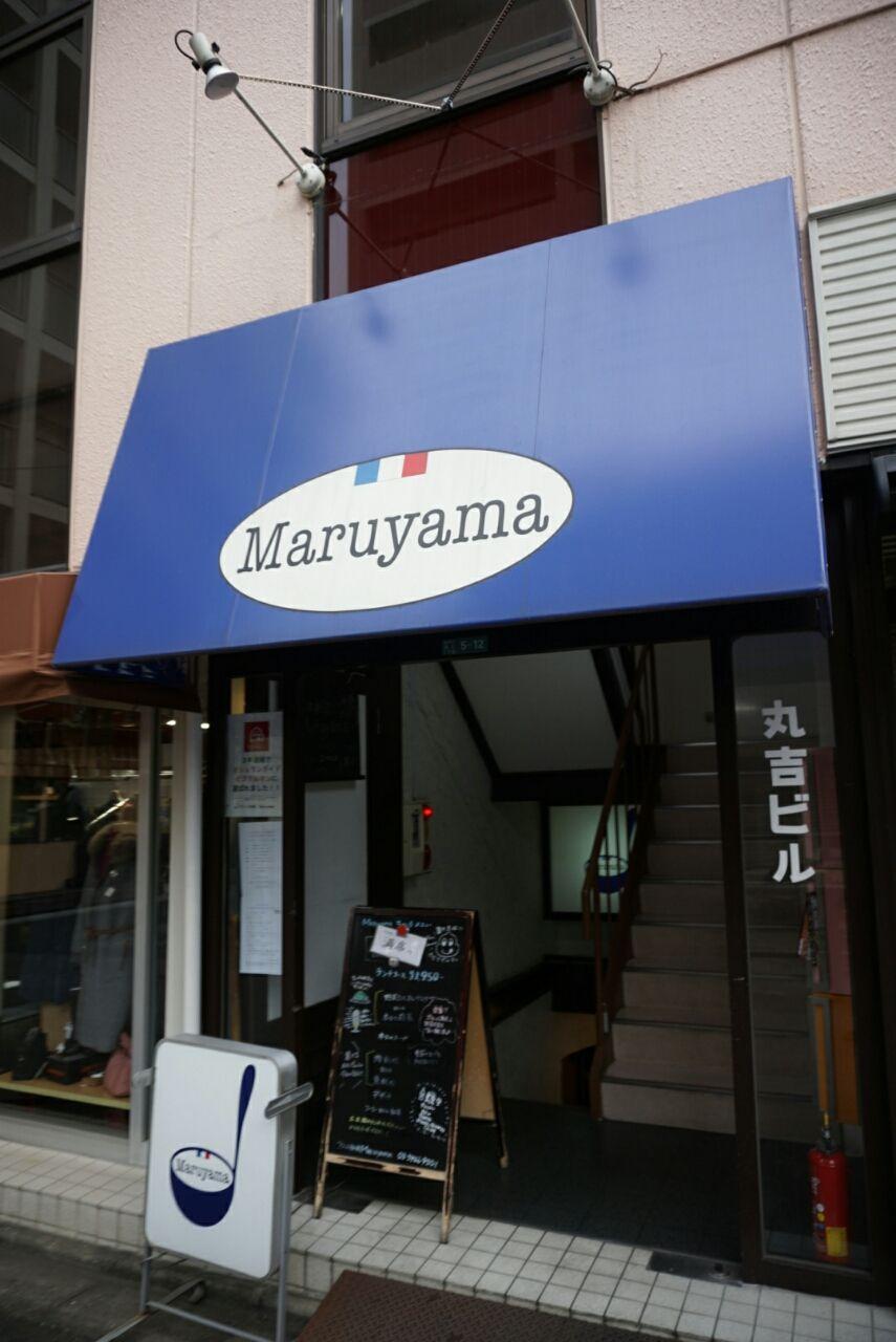 桜台】マルヤマ【ミシュランガイドのビブグルマンに3年連続で選ばれた ...