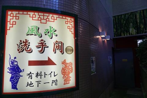 【横浜中華街】風水洗手間【トイレで風水!?中華街の有料トイレは隠れたパワースポットだった】