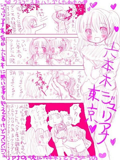 【六本木】六本木クラブ巡り【ジュリアナ東京に憧れる女が六本木のクラブ巡りしてきました】