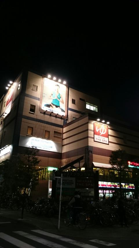 【西新井】THESPA西新井(天然温泉、サウナ、岩盤浴)【駅近で綺麗!地元民に人気のスーパー銭湯!】