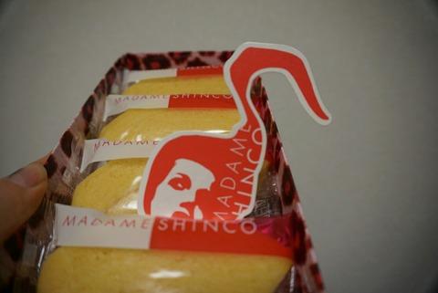 【北千里】マダムシンコ 本店【大阪土産にオススメ!超有名なマダムシンコのバームクーヘンは紙袋までド派手】
