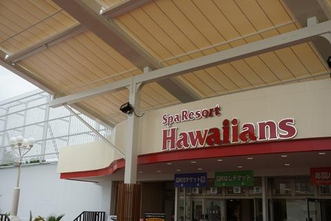 【いわき市】スパリゾートハワイアンズ【夏休みに行きたい!フラガールや日本一のウォータースライダーで話題の温泉テーマパーク】