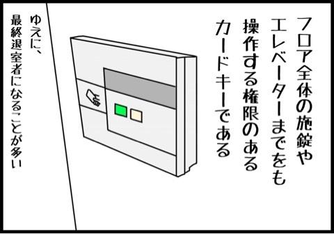 {704C721A-394B-4351-AEF0-3091A4B6D8F1:01}