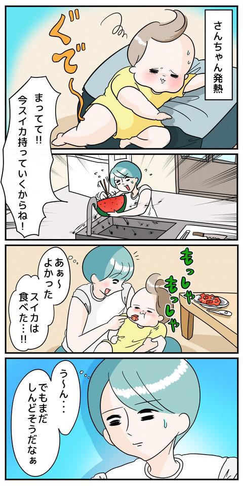 イラスト142_出力_001