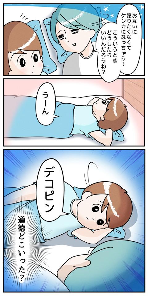 イラスト135_出力_003