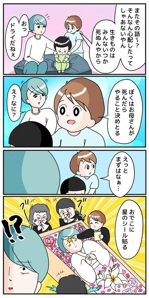 イラスト150_出力_002