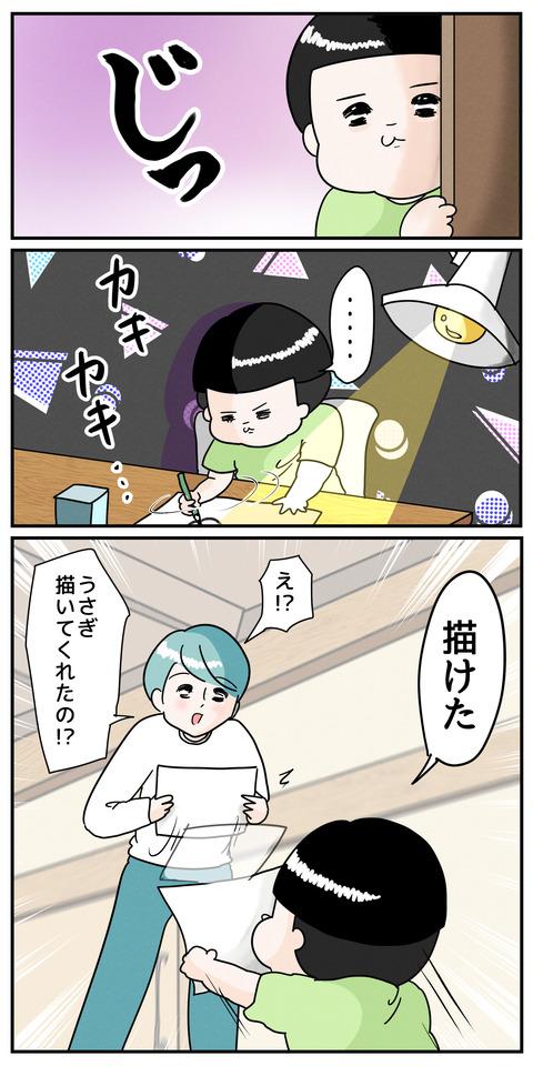 イラスト121_出力_003