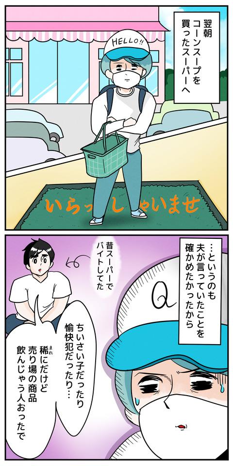 イラスト144_出力_004