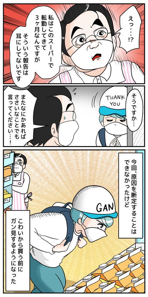 イラスト144_出力_006