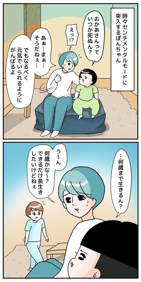 イラスト150_出力_001