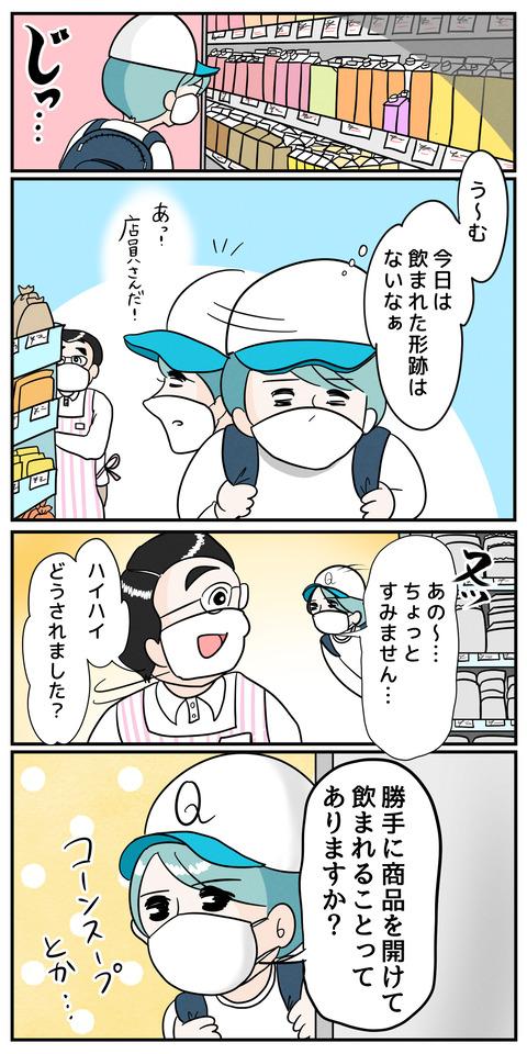 イラスト144_出力_005