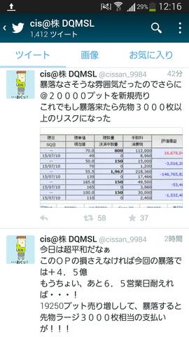 Screenshots_2015-07-01-12-16-28