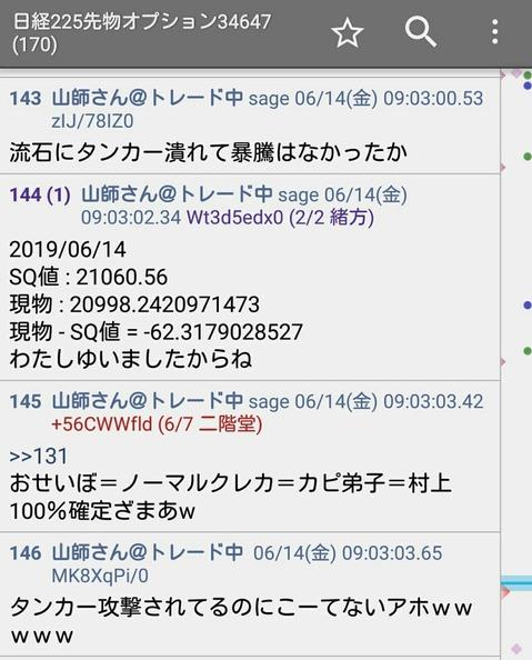 Screenshot_2019-06-14-09-04-53