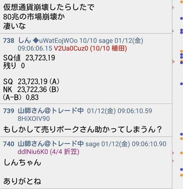 Screenshot_2018-01-12-09-06-35