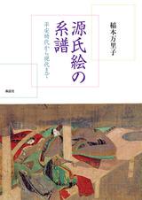 源氏絵の系譜