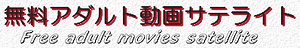 無料アダルト動画サテライト_title300×48