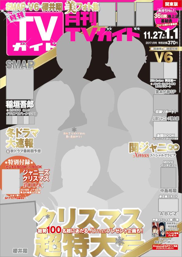 月刊TVガイド1月号表紙画像