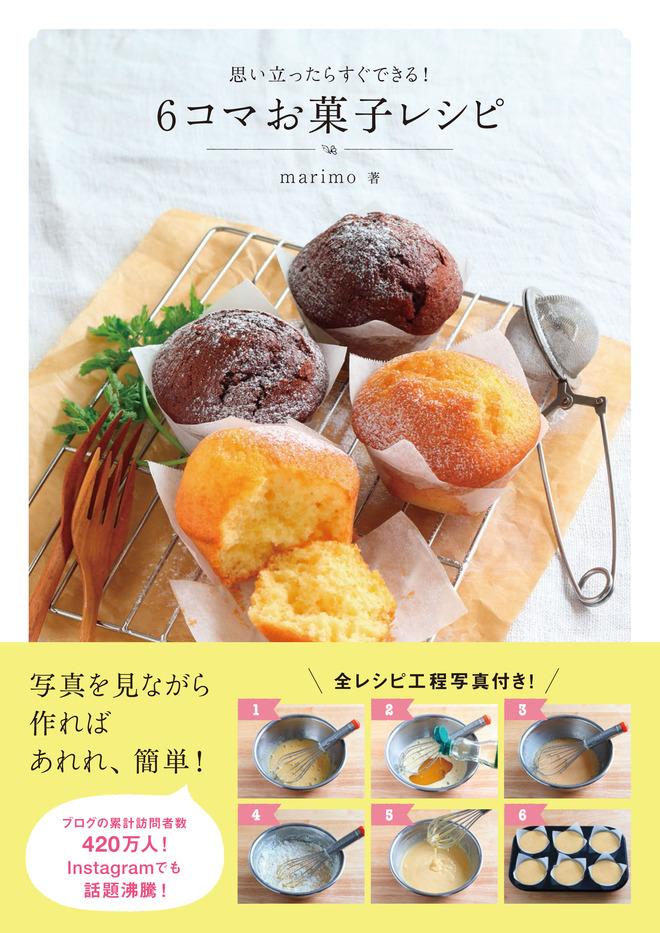 6コマレシピ_帯あり