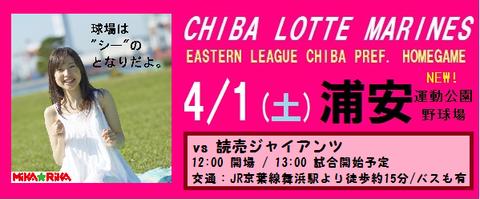 2017chiba eastern logo 600x250png