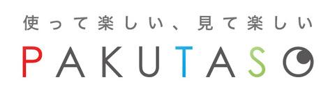 pakutaso_logo2014