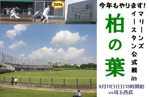 2016kashiwanoha