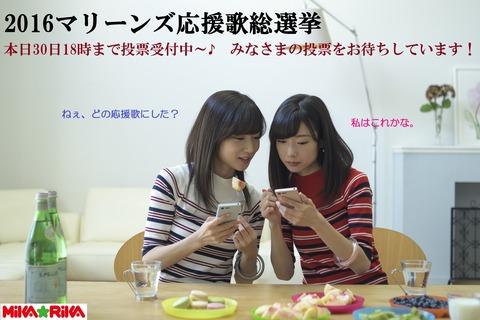smartphone_Mika_Rika_2ranking