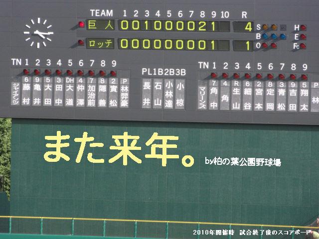 会報105】 イースタンリーグ 柏...
